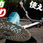 makitaの電動草刈機が便利すぎた【MUR185】