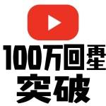 【YouTube】総再生回数100万回突破!【ありがとうございます】