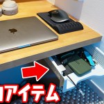 【DIY】100均のアイテムで机の下に引き出しを作る【総額¥330(税込)】