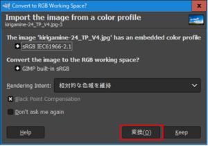 カラープロファイル変換