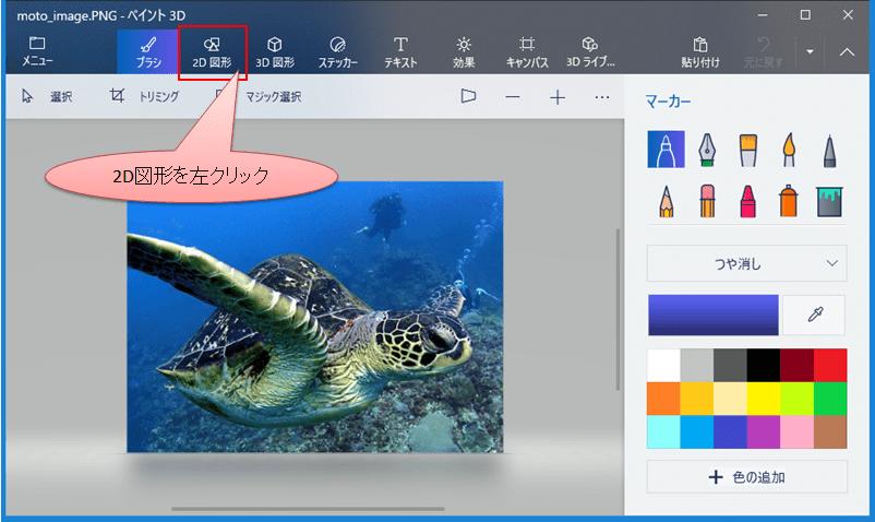 ペイント3Dにファイル読み込み