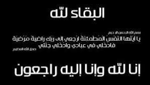 صورة محمد سدين ولد الخليل ولد عبد الله إلى رحمة الله