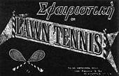 Cover of the first lawnTennis rulebook1874