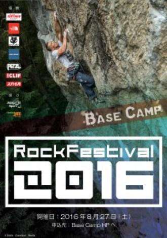 BCRF2016