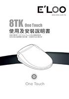 E'LOO電腦馬桶座 One Touch 8TK 使用及安裝說明書