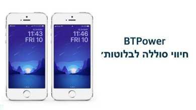Photo of סידיה | BTPower – חיווי סוללה לבלוטות׳