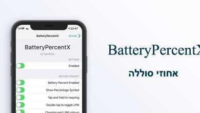 Photo of סידיה | BatteryPercentX – אחוזי סוללה עבור אייפון X ומעלה