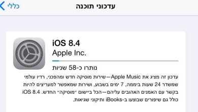 Photo of אפל שחררה את גרסת iOS 8.4 עם שירות Apple Music