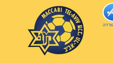 Photo of אפסטור: האפליקציה הרשמית של מועדון הכדורגל מכבי תל אביב
