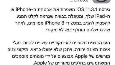 Photo of אפל משחררת תיקון לקלט מגע לא מקורי עבור iPhone 8 (מערכת הפעלה iOS 11.3.1)