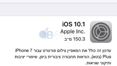 Photo of iOS 10.1 שוחרר: הוספת צילום פורטרט עבור iPhone 7 פלוס, שיפורי יציבות ותיקוני שגיאות