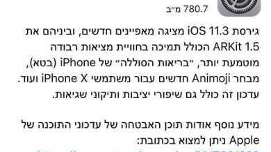 Photo of שוחררה מערכת הפעלה iOS 11.3 – תמיכה ושליטה בביצועים