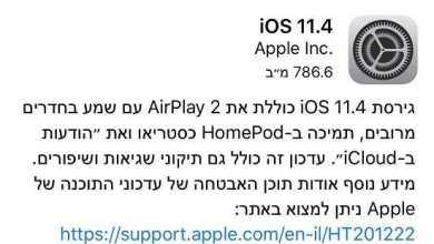 Photo of שוחררה מערכת הפעלה iOS 11.4 – תמיכה בהתקני שמע ושמירת הודעות טקסט בענן