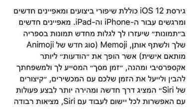 Photo of שוחררה מערכת הפעלה iOS 12 – תמיכה ב: מציאות רבודה, זמן מסך, אנימוג'י, מניות