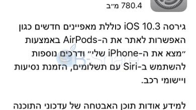 Photo of iOS 10.3 שוחררה: איתור ה- AirPods, אופציות נוספות להשתמש ב- Siri עם תשלומים, הזמנת נסיעות ויישומי רכב