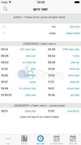luah-hebrew