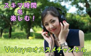 Voicyのオススメチャンネル