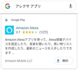 Google検索画面