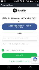 Spotifyのログイン画面