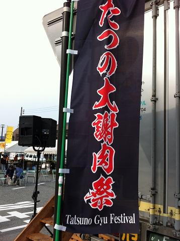 たつの市謝肉祭のぼり