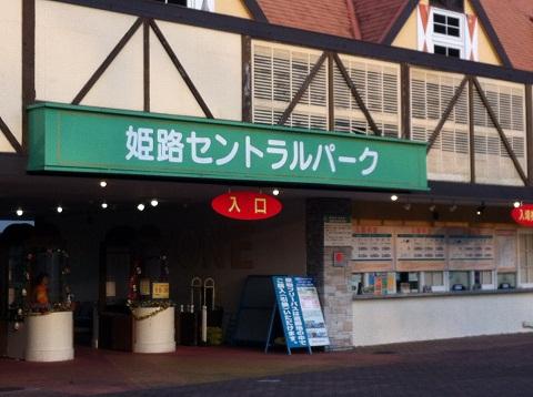 姫セン遊園地入口