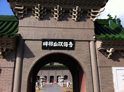 太陽公園 双塔寺 (2)