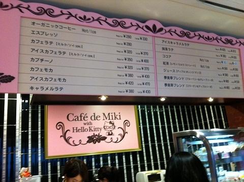 姫路 みゆき通り キティちゃんcafe メニュー