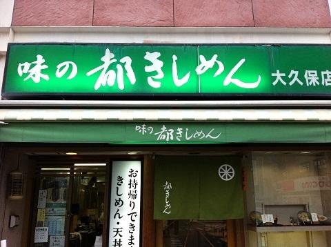 【都きしめん】大久保店 外観