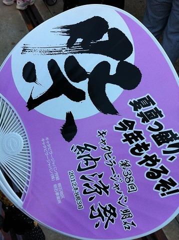 『キャタピラー納涼祭り2012』うちわ