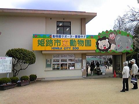 姫路市立動物園入口