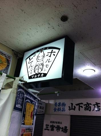 神戸さんちか マルナカ 看板