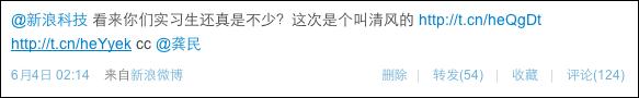 guao_weibo_1