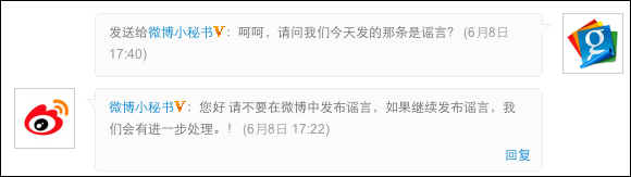 guao_weibo_5