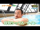 Taguchi does a WK interview at a (in)famous indoor pool.
