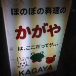 honobono-kagaya