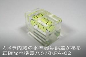水準器ハクバKPA-02