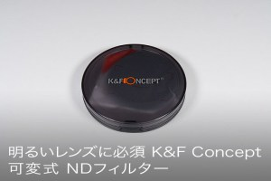 K&F Concept Variable ND Filter