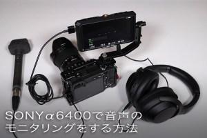 SONY α6400+Feelworld Master MA5で音声モニタリング