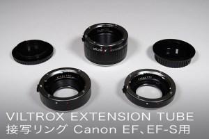 VILTROX DG-C AUTOMATIC EXTENSION TUBE Set Canon