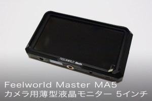 Feelworld Master MA5 5 inch フィールドモニター