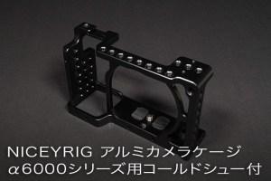 NICEYRIG  Sony α6000シリーズ用アルミカメラケージ コールドシュー付き