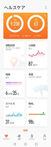 Huaway ヘルスケアアプリ