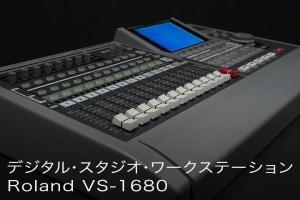 デジタル・スタジオ・ワークステーション Roland VS-1680