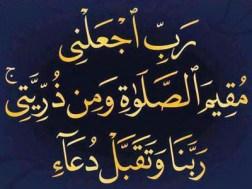 Dua of Hazrat Ibraheem(AS)