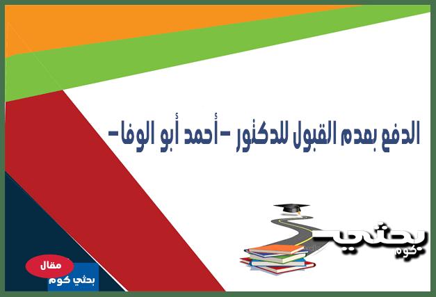 الدفع-بعدم-القبول-للدكتور-احمد-ابو-الوفا