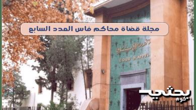 مجلة قضاة محاكم فاس العدد السابع