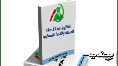 القانون رقم 108.13 المتعلق بالقضاء العسكري