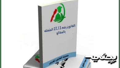 القانون رقم 27.13 المتعلق بالمقالع