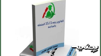 القانون رقم 33.13 المتعلق بالمناجم