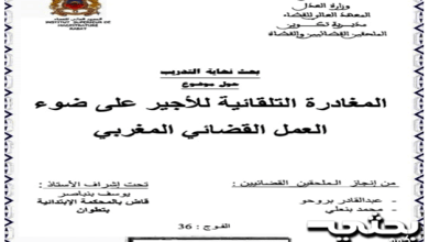 المغادرة التلقائية للأجير على ضوء العمل القضائي المغربي